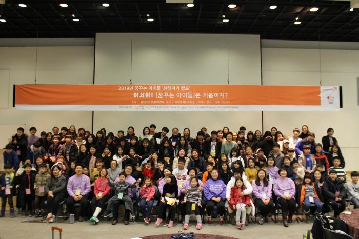2019꿈꾸는아이들 친해지기캠프.jpg